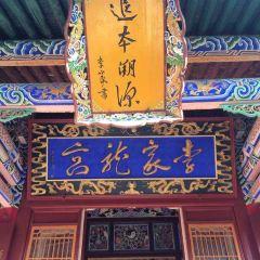 Li's Family Ancestral Hall User Photo