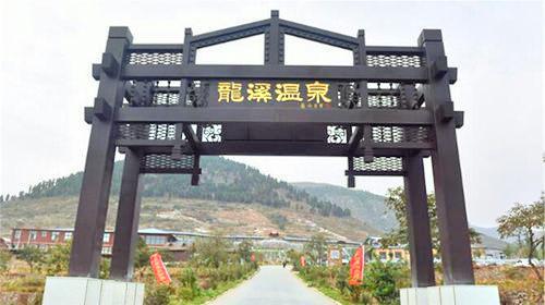 Huixian Longxi Hot Spring Health Resort