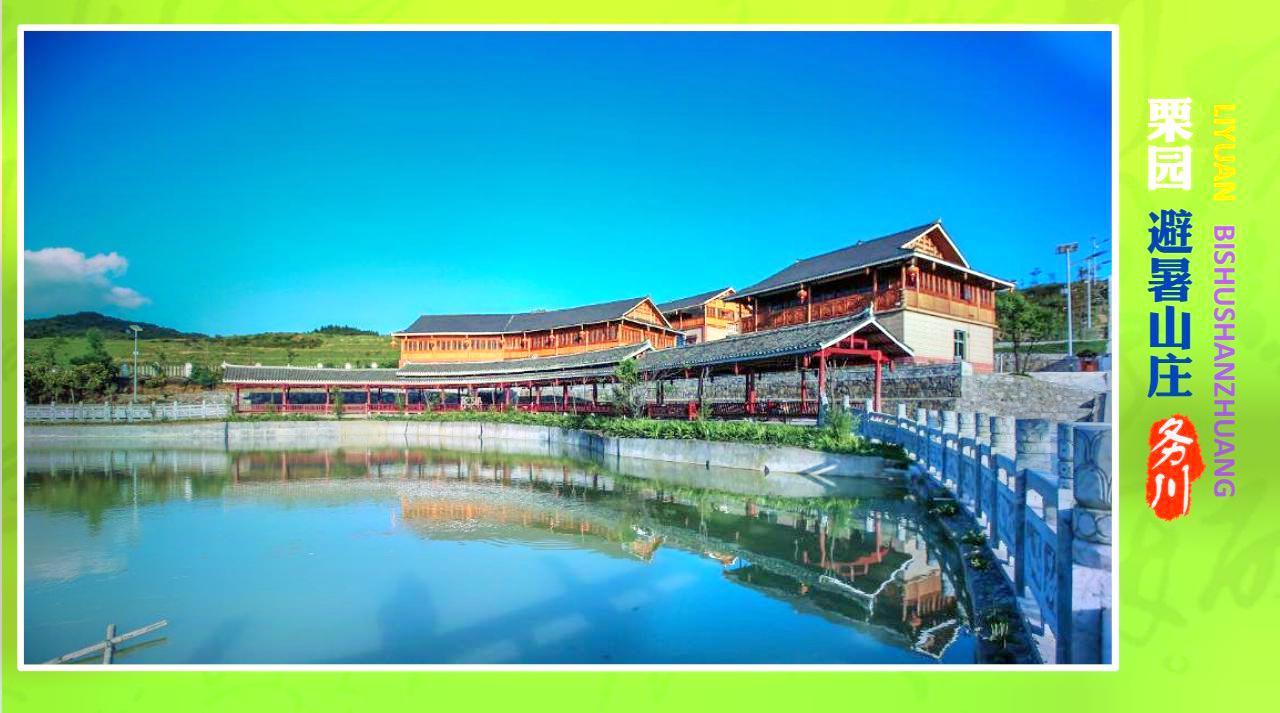 Wuchuan Zizhixian Liyuan Tourism Resort