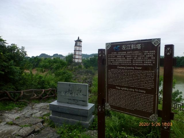 Zuojiang Xieta