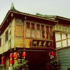 Xilai Ancient Town User Photo