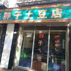 陳胖子馬鈴薯店用戶圖片