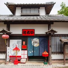 元祖忍者村 肥前夢街道のユーザー投稿写真