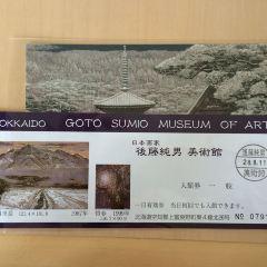 Goto Sumio Museum User Photo