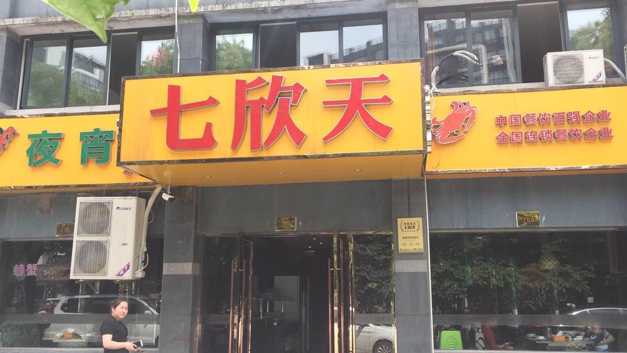 七欣天品蟹軒(安吉雲鴻路店)