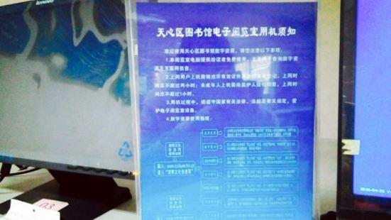 Tianxinqu Library