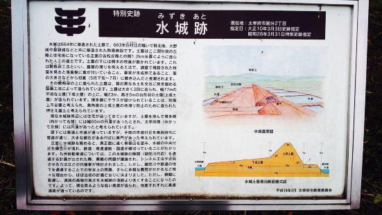 Mizuki Ruins