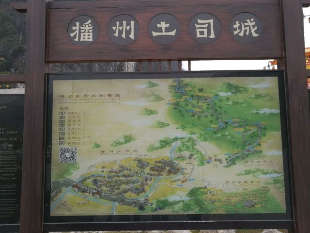 播州土司城