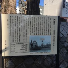 Mito Castle Remains User Photo