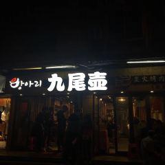 Jiu Wei Hu Tan Huo Kao Rou (Yuan Jing Road) User Photo