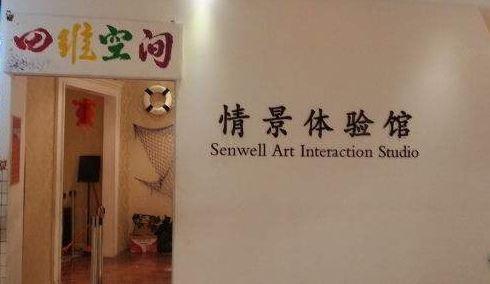 Siweikongjian Experience Hall