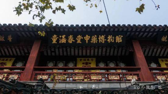 童涵春堂中藥博物館