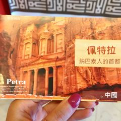 Petra Museum User Photo
