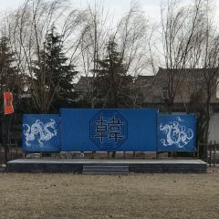 Hanxin Guli Relic Site User Photo