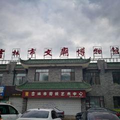 梨園會館吉林文廟國學講堂用戶圖片