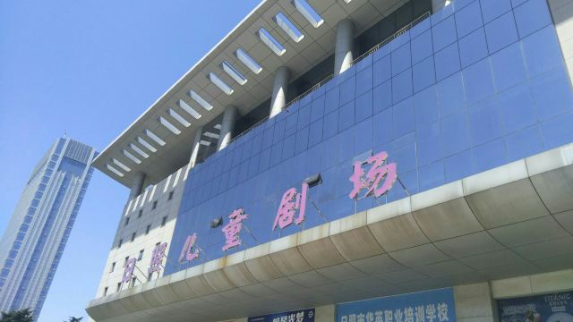 Rizhao Convention & Exhibition Center