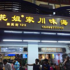 Hua Jie Hao Zai Lai chuanwei haixianxianglaxie User Photo