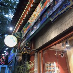 난뤄구샹(남라고항) 여행 사진