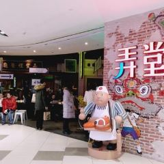 Long Tang Li ( China World Trade Center Shopping Center ) User Photo