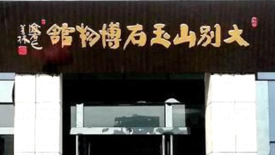 六安市大別山玉石奇石文化產業協會金寨會館