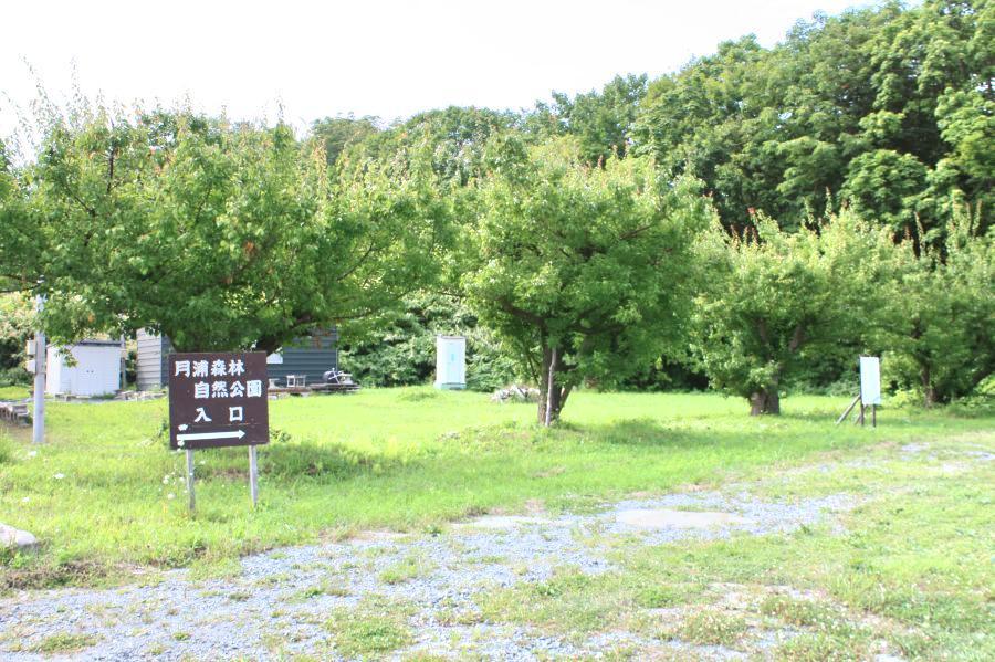 Tsukiura Forest Nature Park