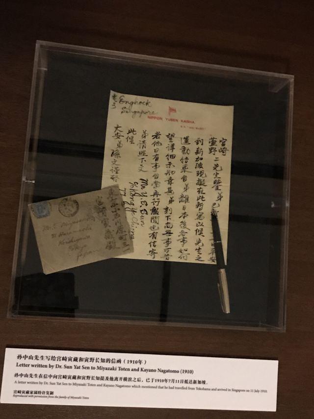 선 얏 센 난양 기념관