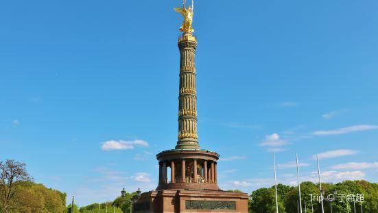 柏林胜利纪念柱