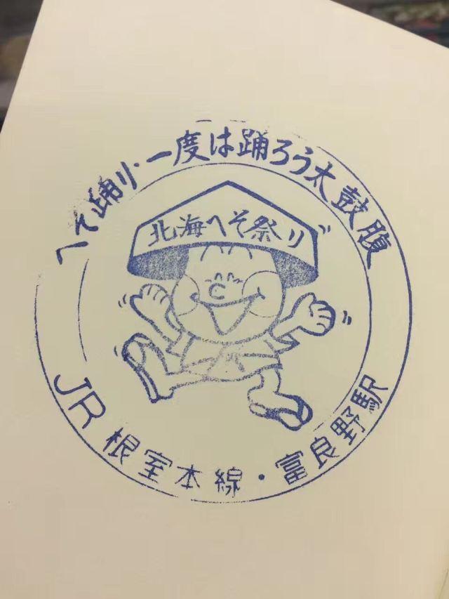 Furano-shi