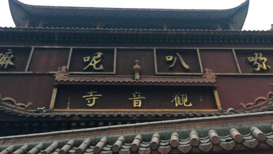 Nan'anguanyin Temple