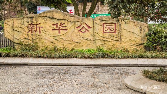 Xinhua Park
