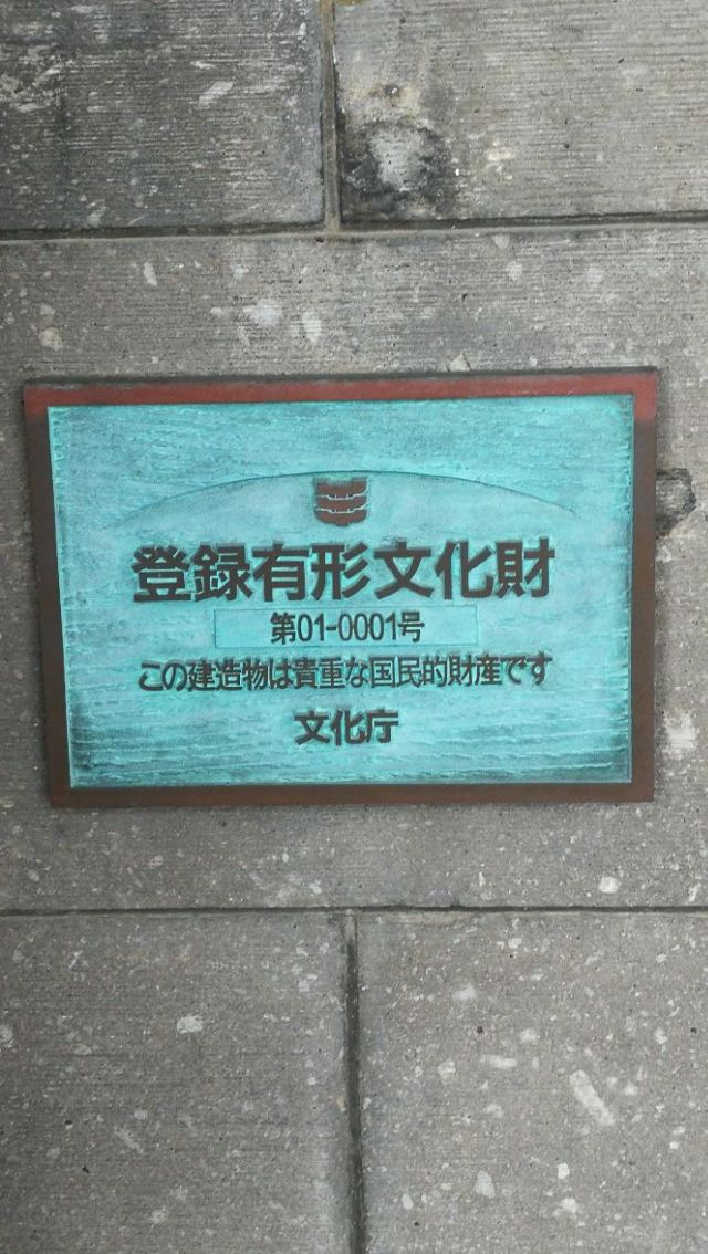 札幌市數據館