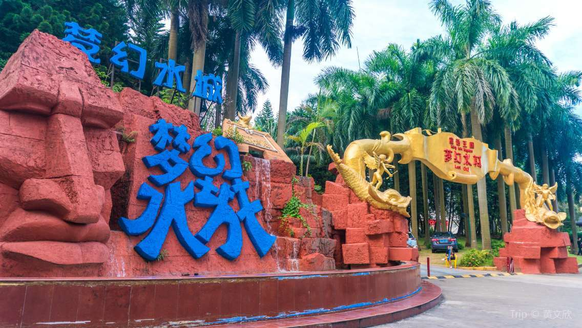 Zhuhai Dreams Water City Admission Ticket