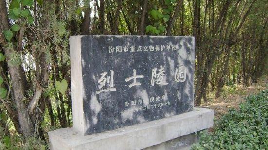 汾陽市烈士陵園