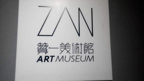 贊一美術館