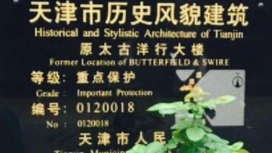 Taigu Foreign Firm Building