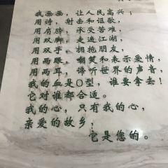 黃永玉藝術博物館用戶圖片