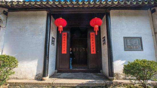 Yechucang Former Residence