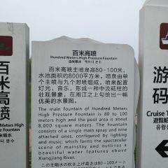 백미터 분수 여행 사진