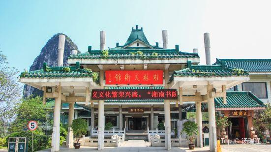 Guilin Art Gallery