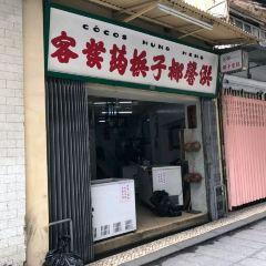 香仙人掌店用戶圖片