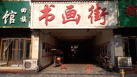 Zhengzhou Shuhua Street