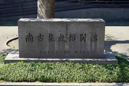 尚古集成館