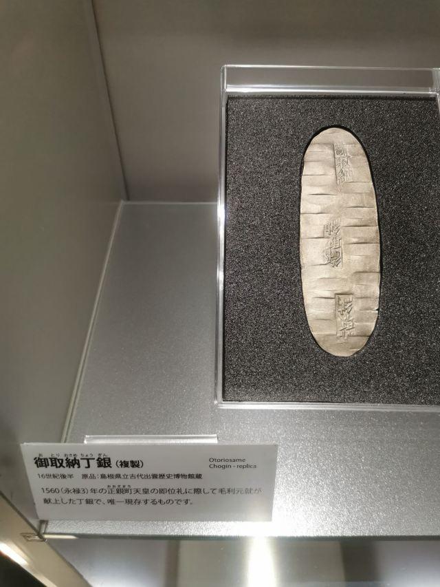 Iwami-Ginzan Silver Mine World Heritage Center