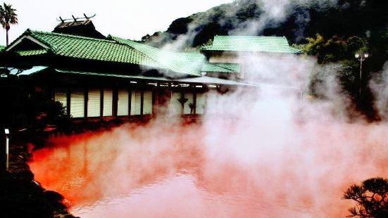 血之池地獄