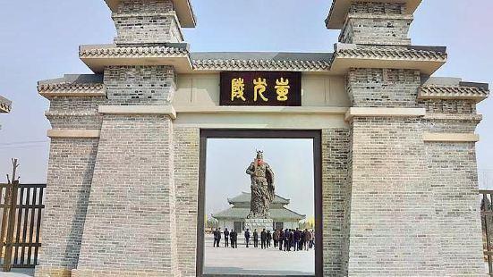 蚩尤陵旅遊區