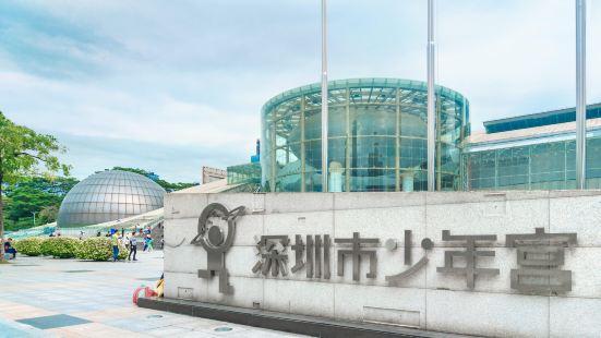 深圳市少年宮