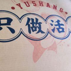 Yu Shang Restaurant( The Mixc ) User Photo