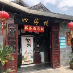 四海樓(文昌路店)用戶圖片