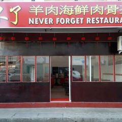 忘不了海鮮餐館用戶圖片