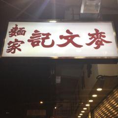 麥文記面家(佐敦店)用戶圖片